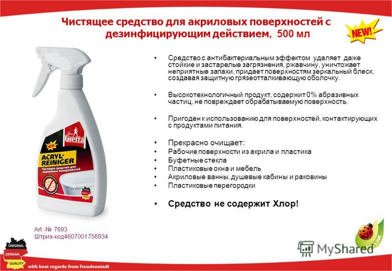 Чистящее средство для акриловых поверхностей с дезинфицирующим действием, 500 мл Art.- 7693 Штрих-код4607001756934 Средство с антибактериальным эффектом удаляет даже стойкие и застарелые загрязнения, ржавчину, уничтожает неприятные запахи, придает по