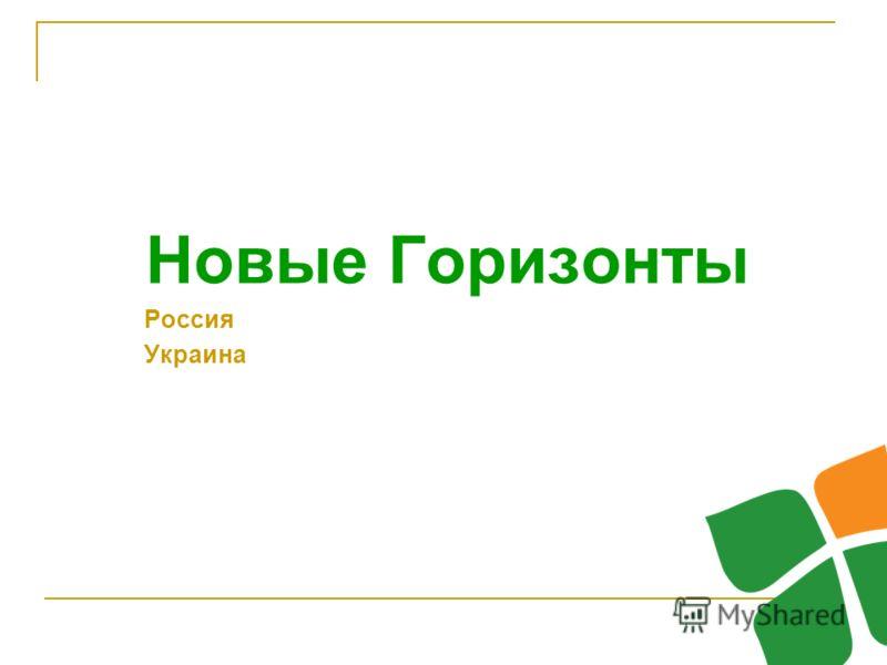 Новые Горизонты Россия Украина