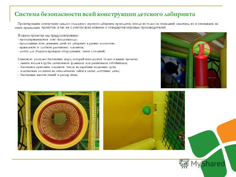 Система безопасности всей конструкции детского лабиринта Проектирование конструкции каждого отдельного игрового лабиринта проводится, исходя не только из пожеланий заказчика, но и основываясь на опыте предыдущих проектов, а так же с учетом всех новин