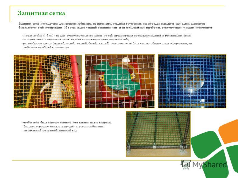 Защитная сетка Защитная сетка используется для закрытия лабиринта по периметру, создания внутренних перегородок и является ещё одним элементом безопасности всей конструкции. И в этом плане у нашей компании есть свои эксклюзивные наработки, отсутствую