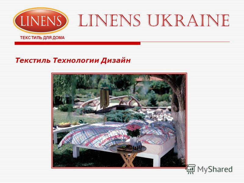 LINENS UKRAINE ТЕКСТИЛЬ ДЛЯ ДОМА Текстиль Технологии Дизайн