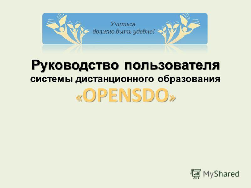 Руководство пользователясистемы дистанционного образования«OPENSDO»