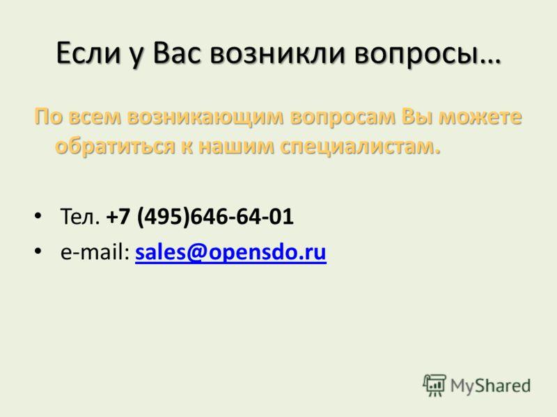 Если у Вас возникли вопросы… По всем возникающим вопросам Вы можете обратиться к нашим специалистам. Тел. +7 (495)646-64-01 e-mail: sales@opensdo.rusales@opensdo.ru