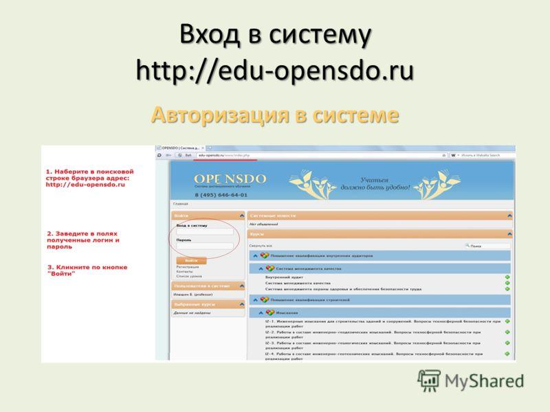 Вход в системуhttp://edu-opensdo.ru Авторизация в системе