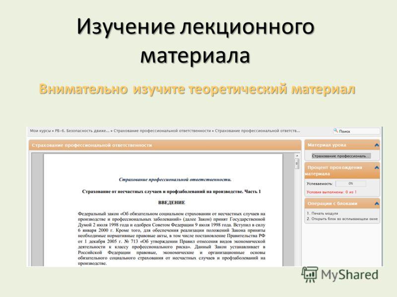 Изучение лекционногоматериала Внимательно изучите теоретический материал