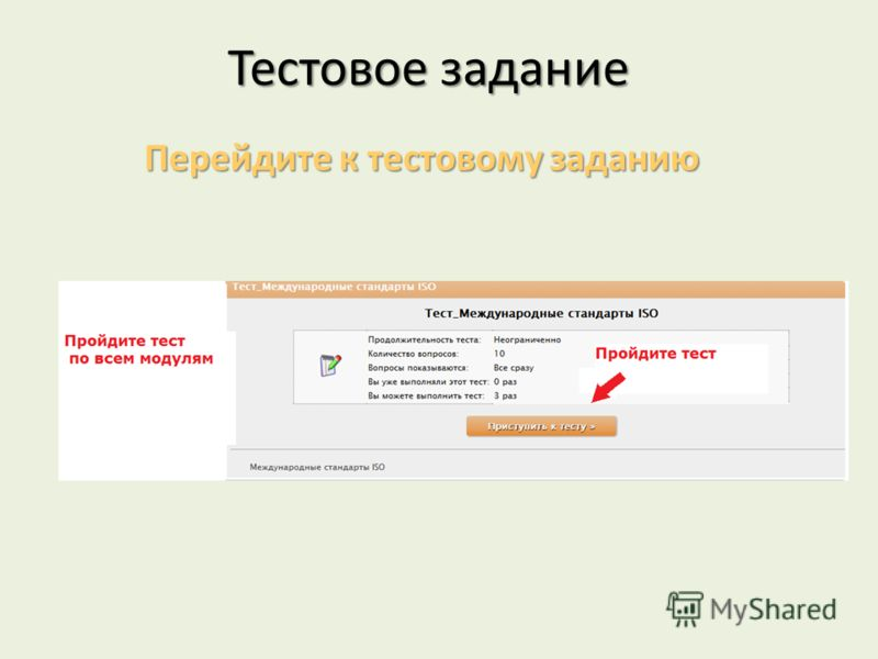 Тестовое задание Перейдите к тестовому заданию
