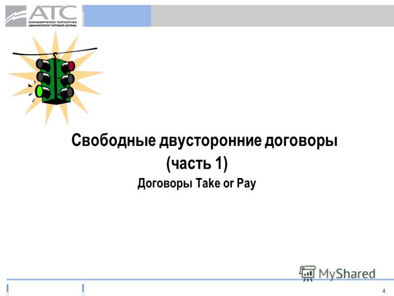 4 Свободные двусторонние договоры (часть 1) Договоры Take or Pay