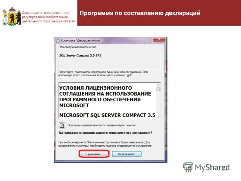 10 Департамент государственного регулирования хозяйственной деятельности Ярославской области Программа по составлению деклараций