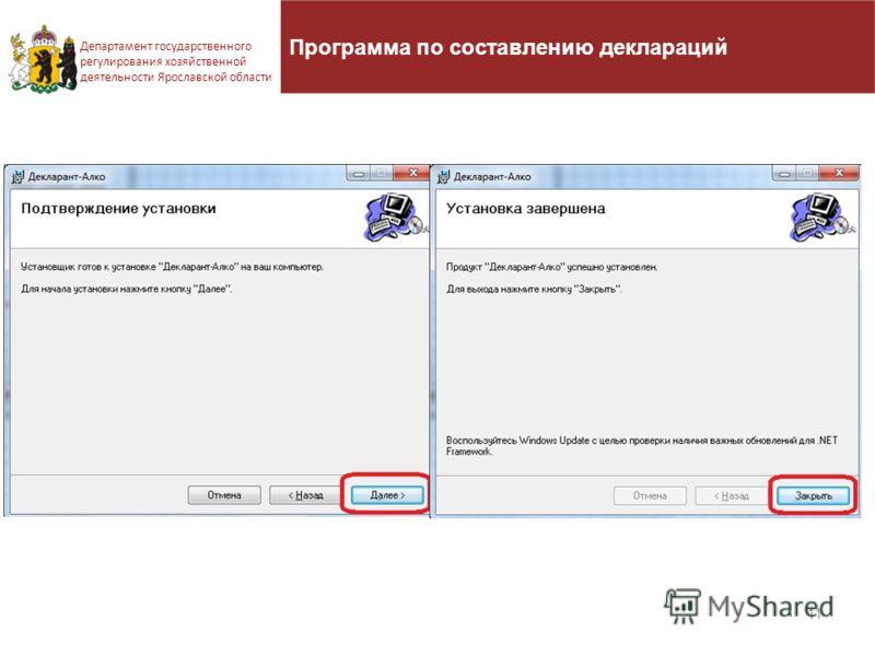 11 Департамент государственного регулирования хозяйственной деятельности Ярославской области Программа по составлению деклараций
