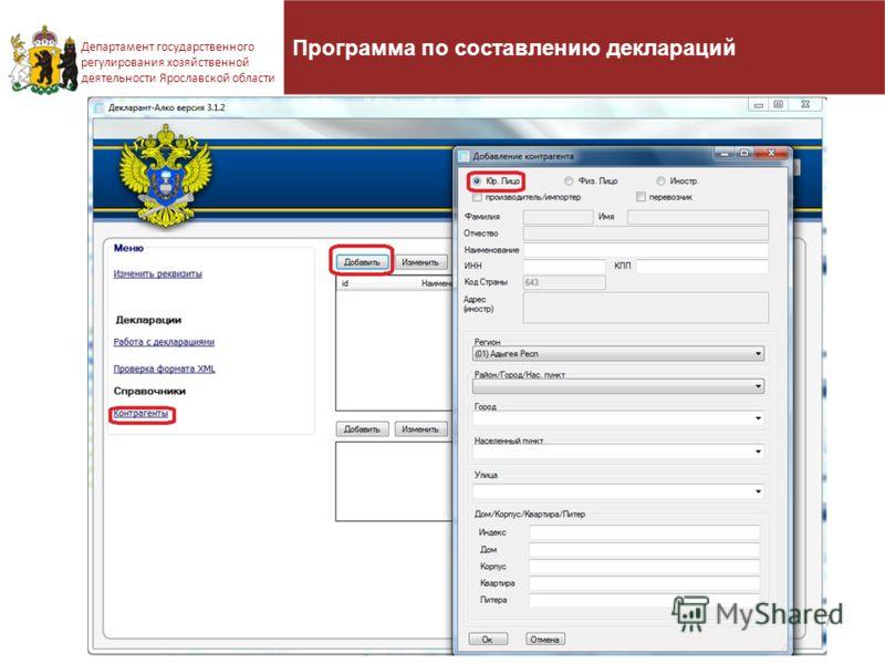 17 Департамент государственного регулирования хозяйственной деятельности Ярославской области Программа по составлению деклараций