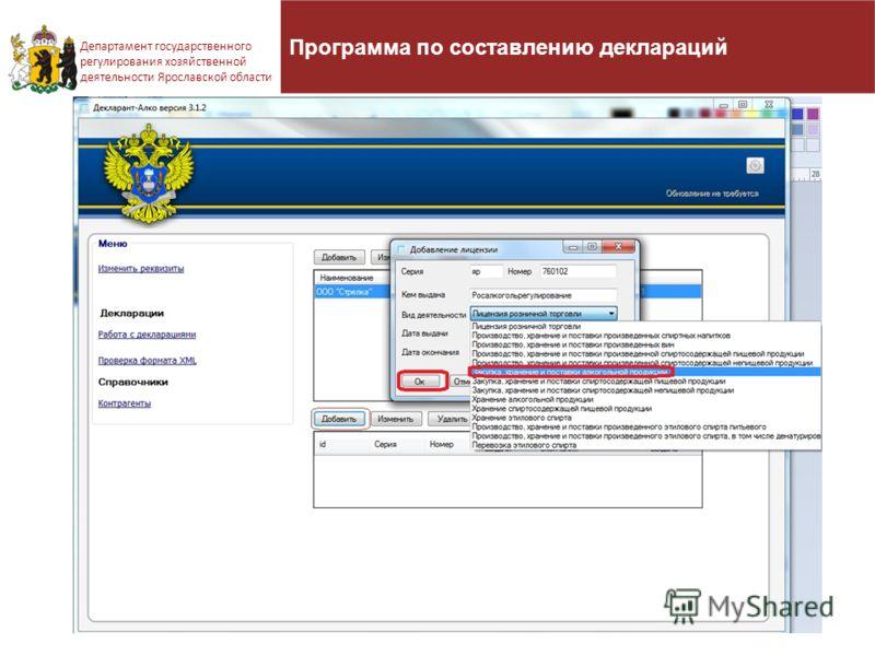 19 Департамент государственного регулирования хозяйственной деятельности Ярославской области Программа по составлению деклараций
