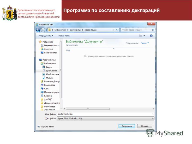 Программа по составлению деклараций 7 Департамент государственного регулирования хозяйственной деятельности Ярославской области