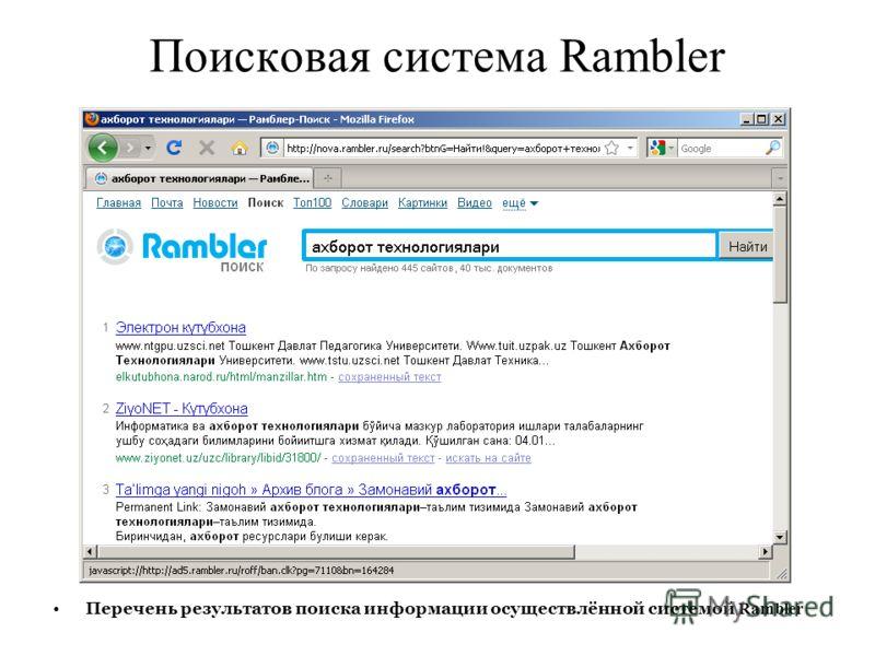 Поисковая система Rambler Перечень результатов поиска информации осуществлённой системой Rambler