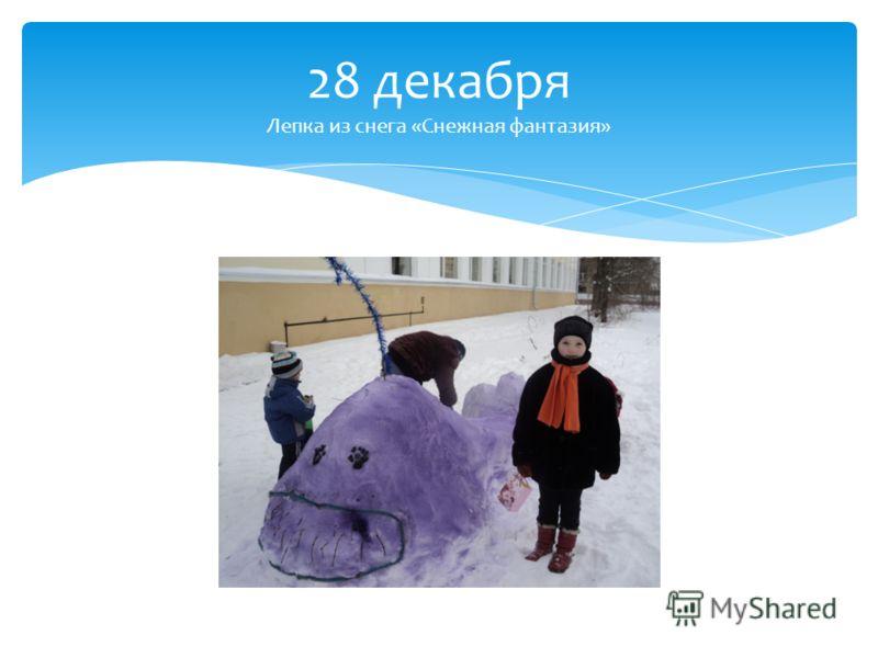 28 декабря Лепка из снега «Снежная фантазия»