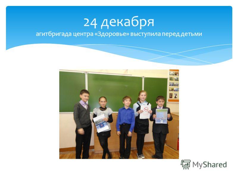 24 декабря агитбригада центра «Здоровье» выступила перед детьми