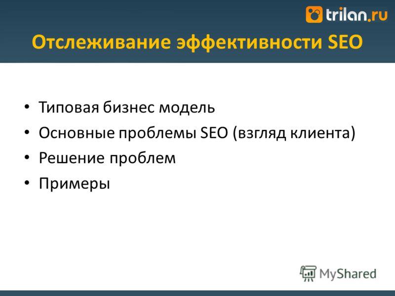 Типовая бизнес модель Основные проблемы SEO (взгляд клиента) Решение проблем Примеры