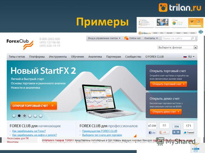 Примеры 1.Trilan.ru - длинный хвостTrilan.ru 2.YauzaMotors.ru – купонный маркетингYauzaMotors.ru 3.TopBay.ru – продвижение по лидамTopBay.ru 4.fxClub.org – интеграция финансовой системыfxClub.org