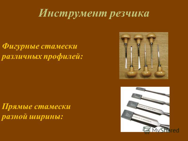 Инструмент резчика Фигурные стамески различных профилей: Прямые стамески разной ширины: