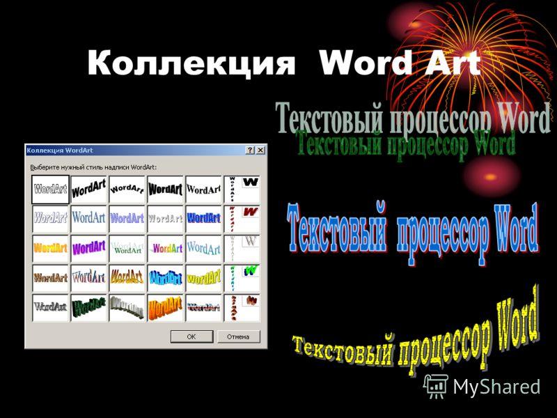 Коллекция Word Art