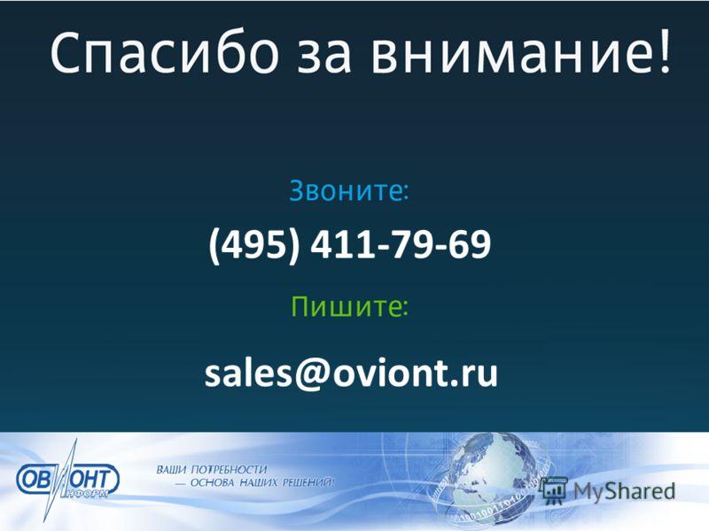 (495) 411-79-69 sales@oviont.ru