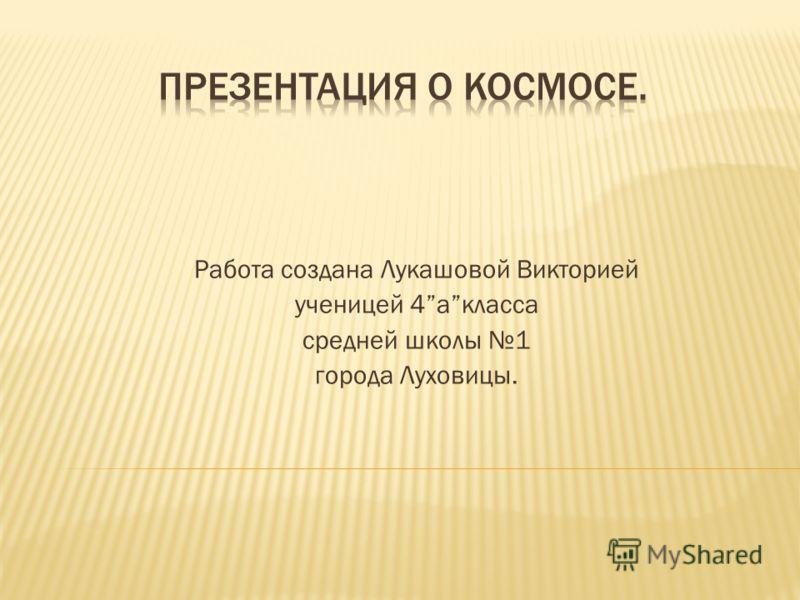 Работа создана Лукашовой Викторией ученицей 4акласса средней школы 1 города Луховицы.