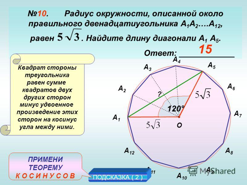 10. Радиус окружности, описанной около правильного двенадцатиугольника А 1 А 2 ….А 12, равен. Найдите длину диагонали А 1 А 5. Ответ: ____________ 35 А1 А2 А3 А4 А5 А6 А7 А8 А9 А 10 А 11 А 12 О ? 120° ПОДСКАЗКА ( 2 ) ПРИМЕНИ ТЕОРЕМУ К О С И Н У С О В