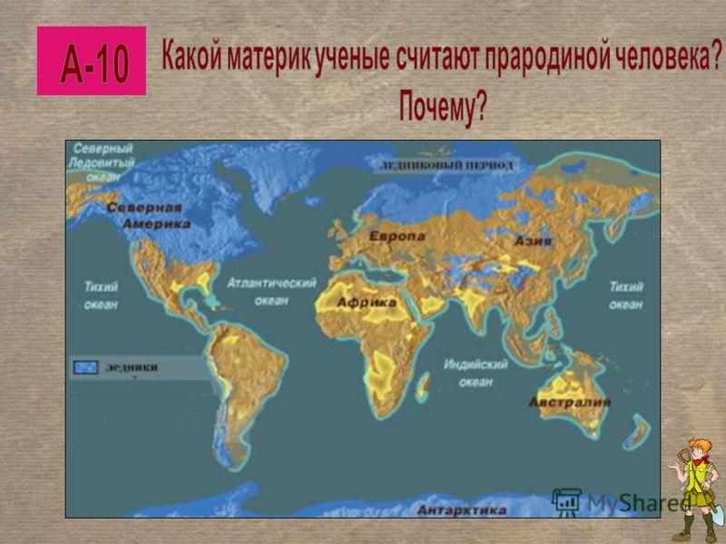 А –Первобытный мир 1020304050 Б – Древний Египет 1020304050 В –Древний Восток 1020304050 Г – Древняя Греция 1020304050 Д –Древний Рим 1020304050