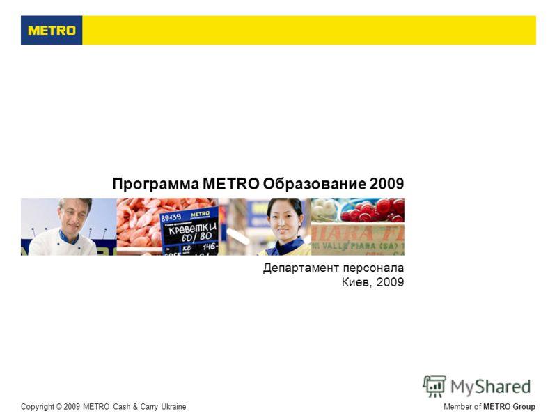 Copyright © 2009 METRO Cash & Carry UkraineMember of METRO Group Программа МЕТRО Образование 2009 Департамент персонала Киев, 2009