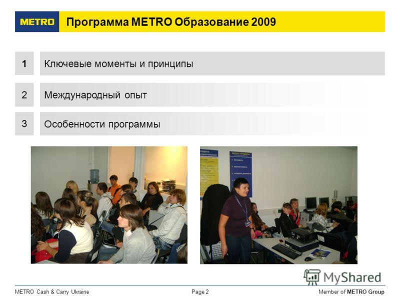 Member of METRO GroupMETRO Cash & Carry UkrainePage 2 Программа МЕТRО Образование 2009 1 Ключевые моменты и принципы 3 Особенности программы 2 Международный опыт