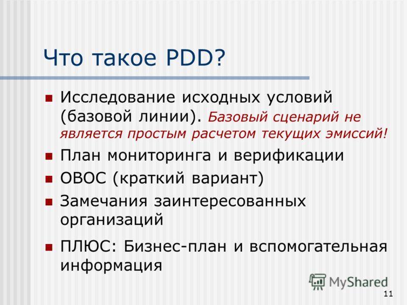 1 Что такое PDD? Исследование исходных условий (базовой линии). Базовый сценарий не является простым расчетом текущих эмиссий! План мониторинга и верификации ОВОС (краткий вариант) Замечания заинтересованных организаций ПЛЮС: Бизнес-план и вспомогате