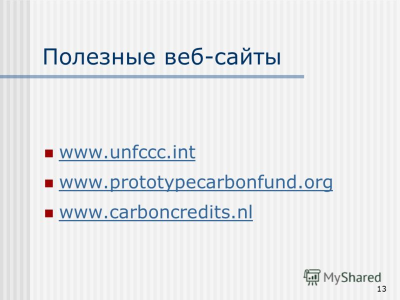13 Полезные веб-сайты www.unfccc.int www.prototypecarbonfund.org www.carboncredits.nl