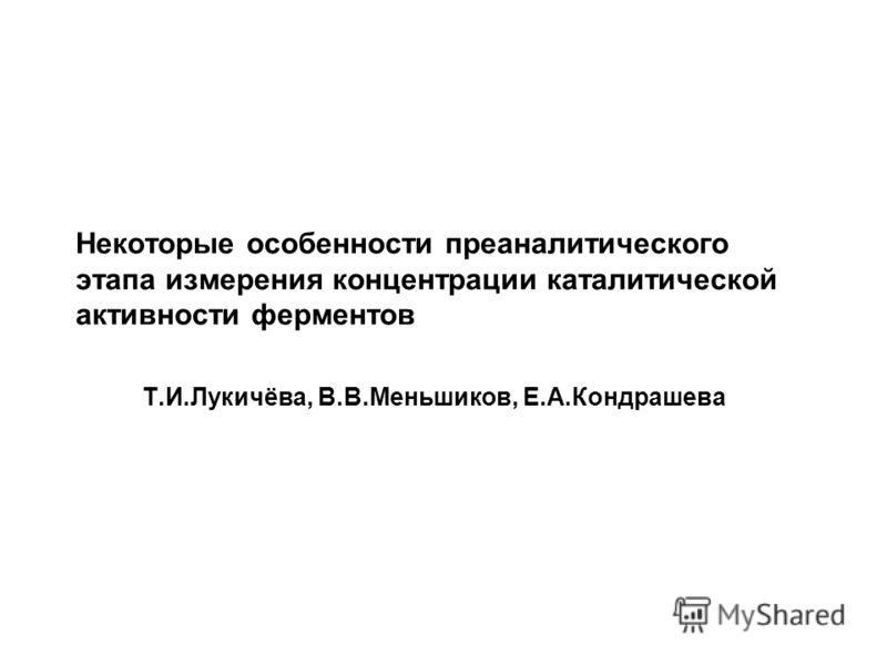 Некоторые особенности преаналитического этапа измерения концентрации каталитической активности ферментов Т.И.Лукичёва, В.В.Меньшиков, Е.А.Кондрашева