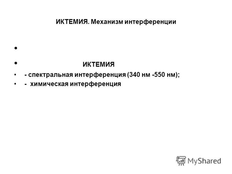 ИКТЕМИЯ. Механизм интерференции ИКТЕМИЯ - спектральная интерференция (340 нм -550 нм); - химическая интерференция