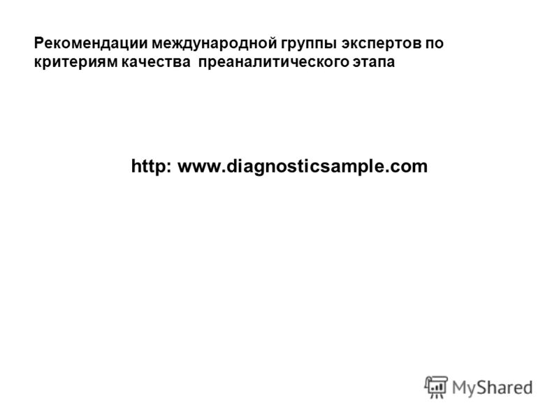 Рекомендации международной группы экспертов по критериям качества преаналитического этапа http: www.diagnosticsample.com