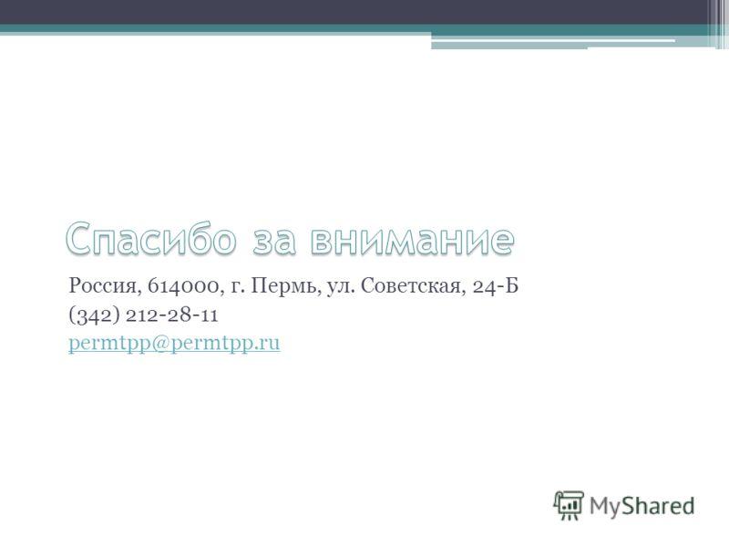 Россия, 614000, г. Пермь, ул. Советская, 24-Б (342) 212-28-11 permtpp@permtpp.ru