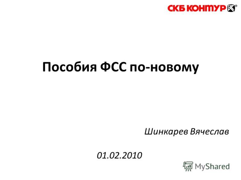 Пособия ФСС по-новому Шинкарев Вячеслав 01.02.2010