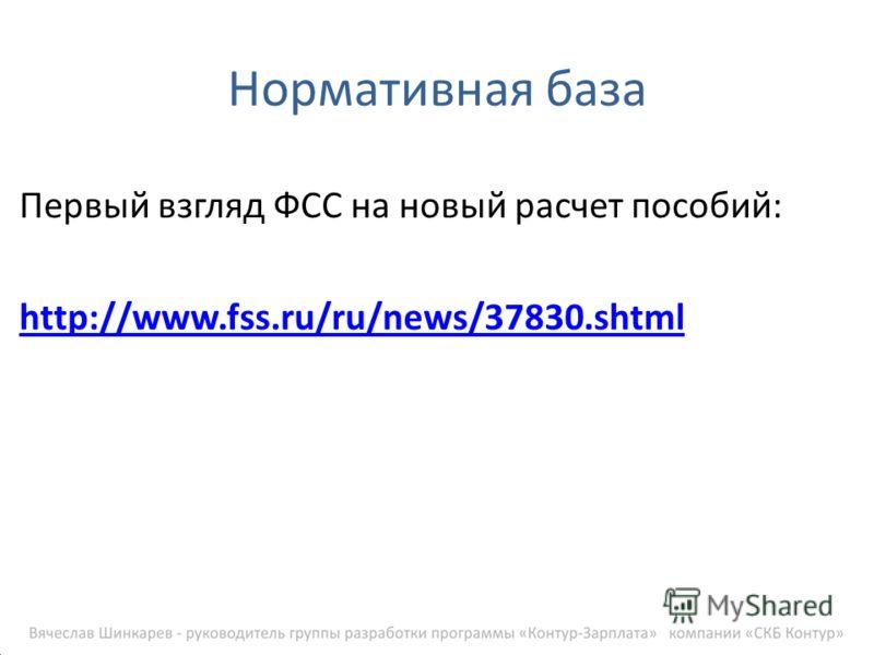 Нормативная база Первый взгляд ФСС на новый расчет пособий: http://www.fss.ru/ru/news/37830.shtml