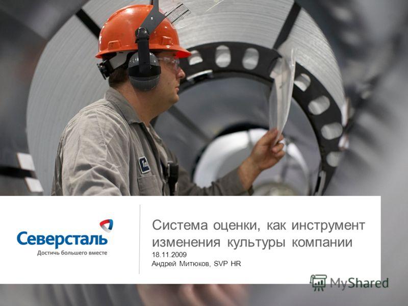 1 Система оценки, как инструмент изменения культуры компании 18.11.2009 Андрей Митюков, SVP HR