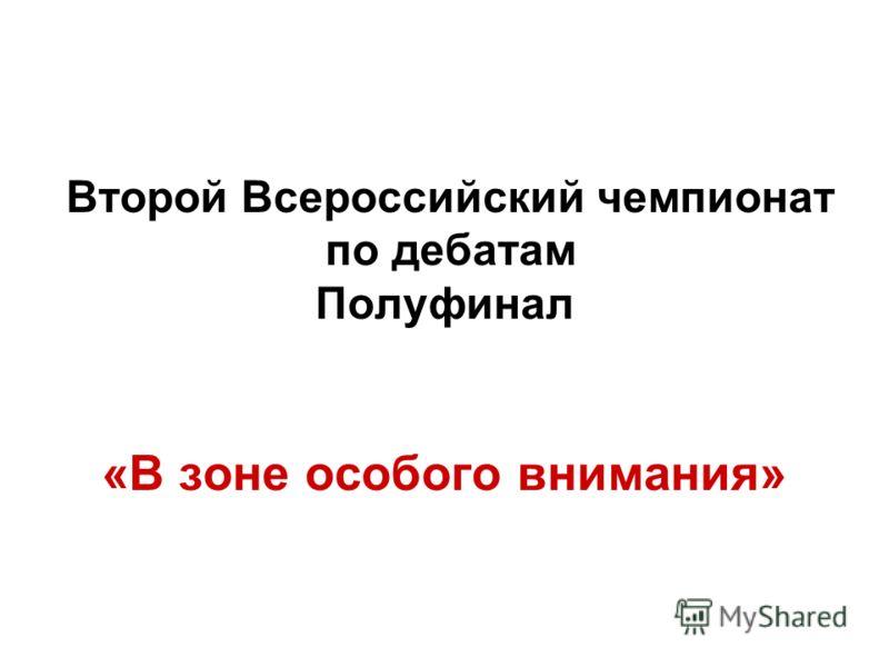 Второй Всероссийский чемпионат по дебатам Полуфинал «В зоне особого внимания»