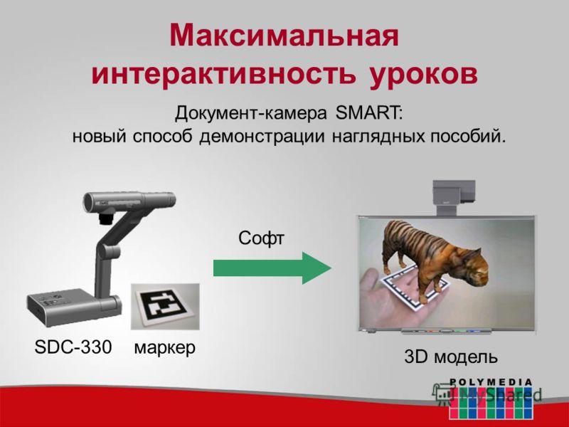 Документ-камера SMART: новый способ демонстрации наглядных пособий. маркер 3D модель Софт SDC-330