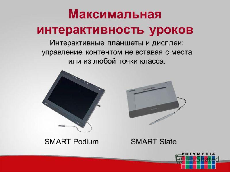 Максимальная интерактивность уроков Интерактивные планшеты и дисплеи: управление контентом не вставая с места или из любой точки класса. SMART PodiumSMART Slate