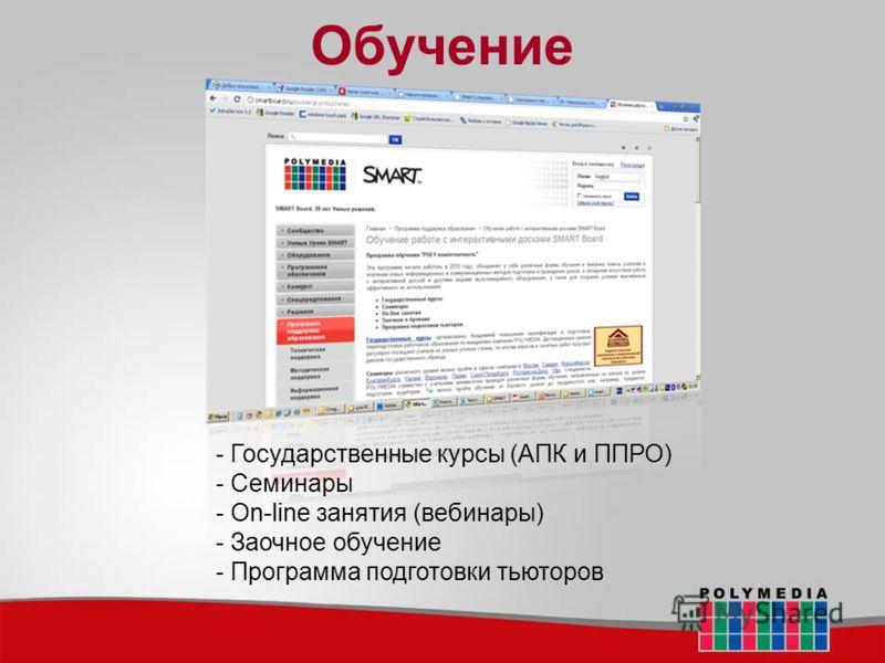 Обучение - Государственные курсы (АПК и ППРО) - Семинары - On-line занятия (вебинары) - Заочное обучение - Программа подготовки тьюторов