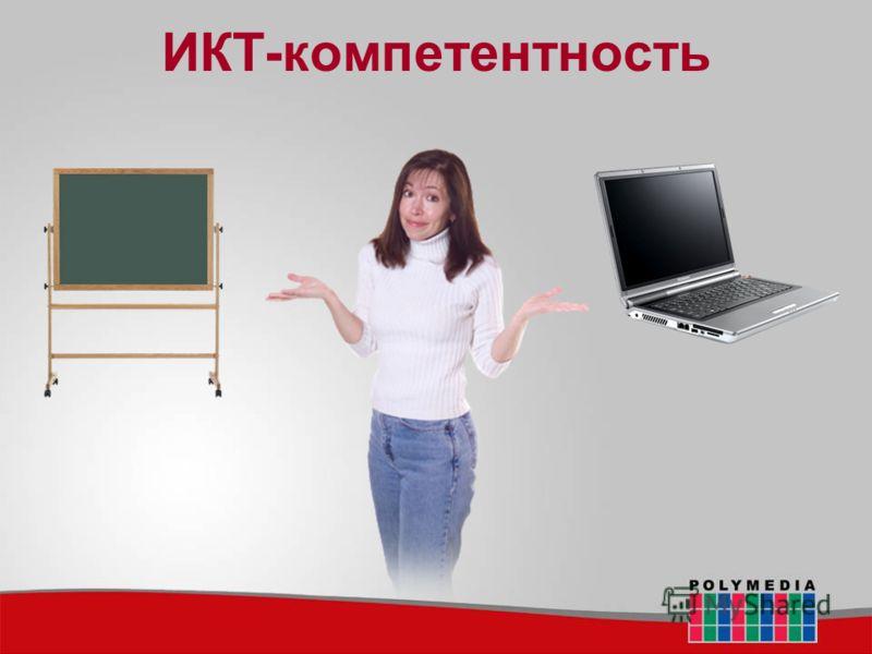 ИКТ-компетентность