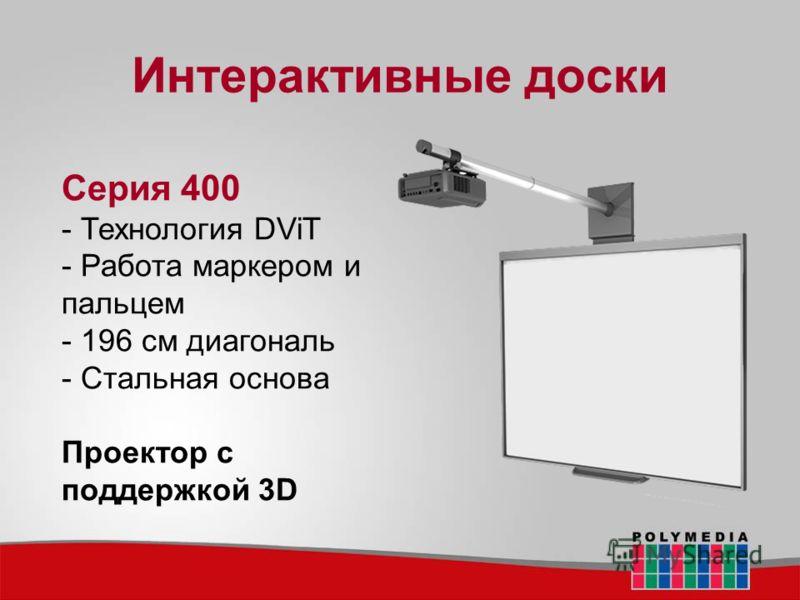 Интерактивные доски Серия 400 - Технология DViT - Работа маркером и пальцем - 196 см диагональ - Стальная основа Проектор с поддержкой 3D