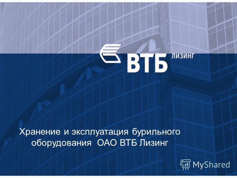 Хранение и эксплуатация бурильного оборудования ОАО ВТБ Лизинг