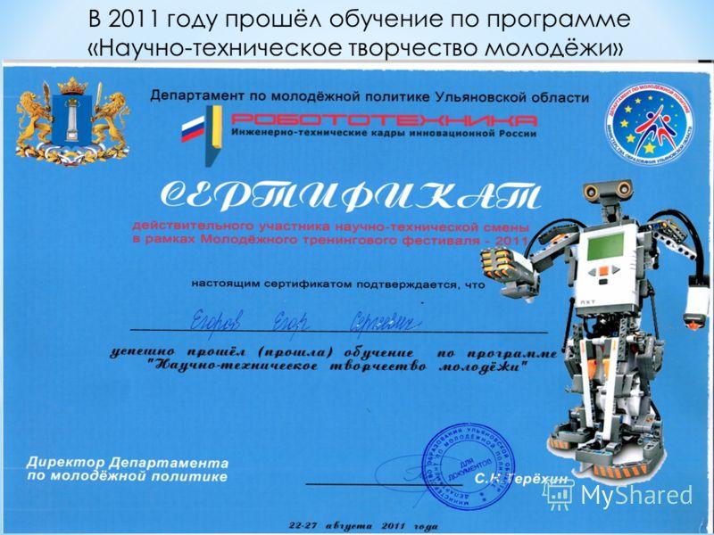 В 2011 году прошёл обучение по программе «Научно-техническое творчество молодёжи»