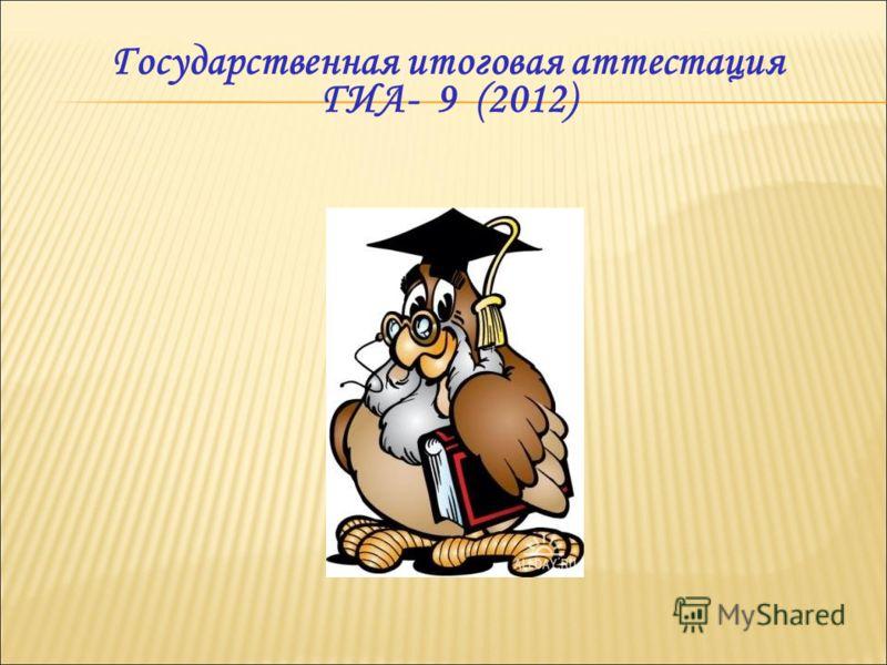 Государственная итоговая аттестация ГИА- 9 (2012)