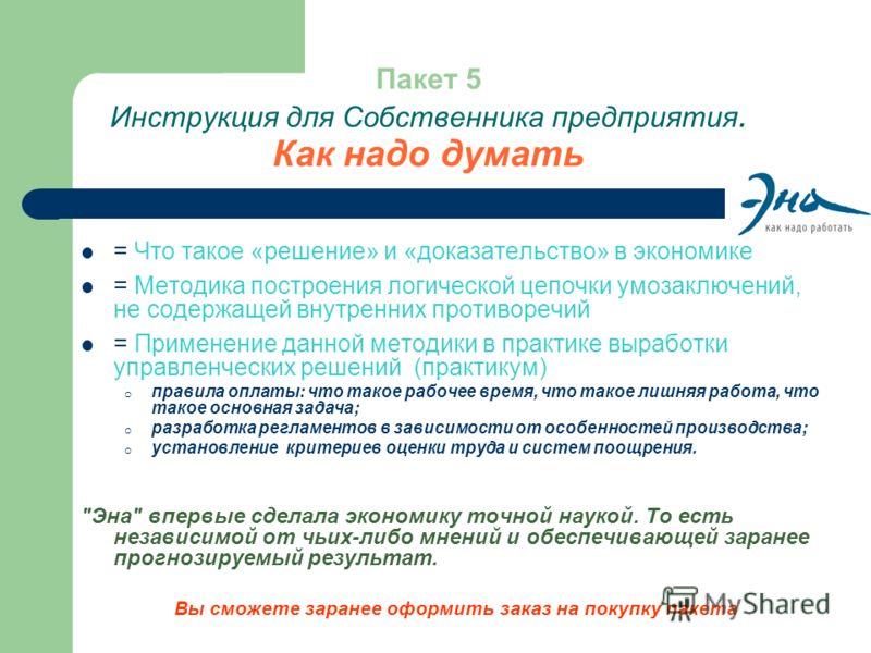 Пакет 5 Инструкция для Собственника предприятия. Как надо думать = Что такое «решение» и «доказательство» в экономике = Методика построения логической цепочки умозаключений, не содержащей внутренних противоречий = Применение данной методики в практик