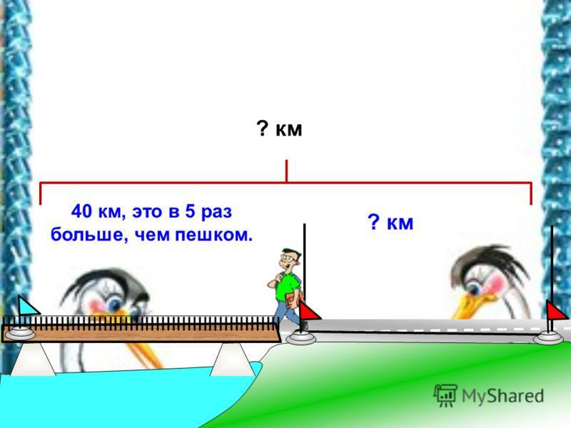 40 км, это в 5 раз больше, чем пешком. IIIIIIIIIIIIIIIIIIIIIIIIIIIIIIIIIIIIIIIIIIIIIIIIIIIII ? км