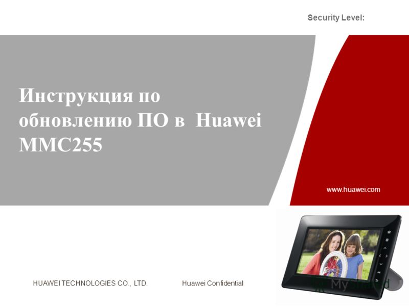 HUAWEI TECHNOLOGIES CO., LTD. Huawei Confidential Security Level: Slide title :40-47pt Slide subtitle :26-30pt Color::white Corporate Font : FrutigerNext LT Medium Font to be used by customers and partners : Arial www.huawei.com Инструкция по обновле